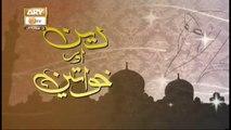 Deen Aur Khawateen - 1st January 2020 - ARY Qtv