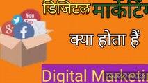 digital marketing kya hai | what's is a digital marketing | digital marketing course|digital marketing career |