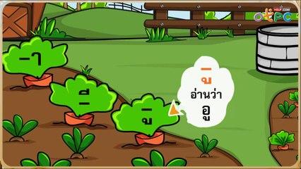 สื่อการเรียนการสอน เรียนรู้พยัญชนะและสระ ป.1 ภาษาไทย