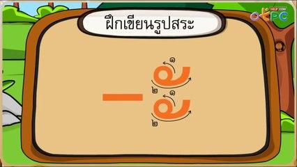 สื่อการเรียนการสอน เรียนรู้พยัญชนะอักษรต่ำ สระ และวรรณยุกต์ ป.1 ภาษาไทย
