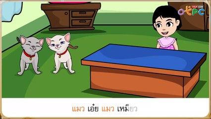 สื่อการเรียนการสอน แมว เอ๋ย แมวเหมียว ป.1 ภาษาไทย