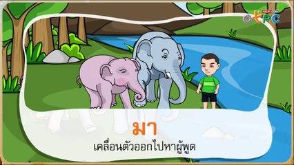 สื่อการเรียนการสอน โยกมาโยกไป ป.1 ภาษาไทย