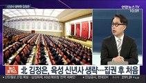 [뉴스포커스] 北 김정은, 육성 신년사 생략…집권 후 처음
