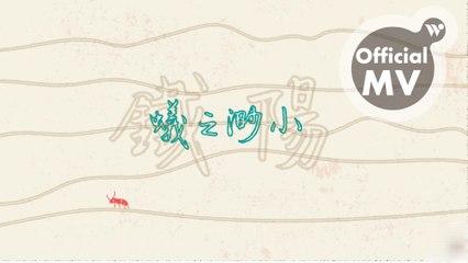 """鐵陽 - 蟻之渺小《如果你也啟程前往遠方》/ Tie Yann - Small as an Ant """"If You Also Go Afar"""""""