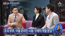 조국 부부, 아들 온라인 시험 '구체적 역할 분담'?