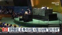 """유엔 사무총장, 北 핵·미사일 시험 재개 시사에 """"깊이 우려"""""""