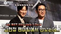 '클로젯' 하정우, 김남길 첫 만남 썰? '고현정 팬미팅에서 만났는데!' feat. 주지훈