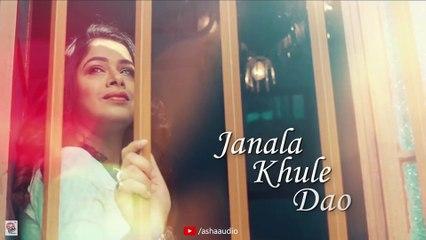Janala Khule Dao | Lyrical | Iman | Santanu Ghatak
