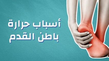 اسباب حرارة باطن القدم