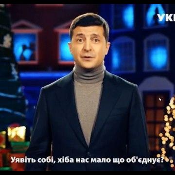 Новогоднее обращение Президента Украины В.А.Зеленского (1+1, 31.12.19)