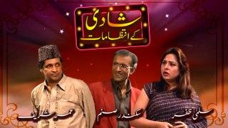 Legend Comedian Umer Sharif, Sikandar Sanam And Salma Zafar - Shadi Ke Intizamaat - Comedy Scene