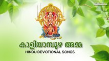 Kaliyambuzha Amma | Devotional Songs | Hindu Devotional Audio Jukebox