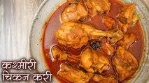 नए साल में बनाए कश्मीरी चिकन करी | Kashmiri Chicken Recipe In Hindi | दम कोकूर | Jasleen