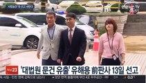 '사법농단' 법원 첫 판단…13일 유해용 선고