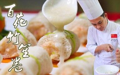 【大师的菜·百花竹笙卷】 潮州手工菜的代表,虾肉与竹笙的完美融合,颜值口味双丰收!