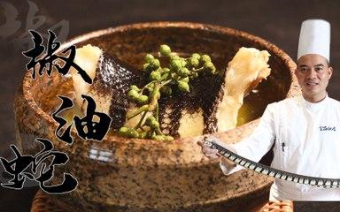 【大师的菜·椒油蛇】一道美味与胆量并存的经典粤菜——椒油蛇!你敢吃吗?