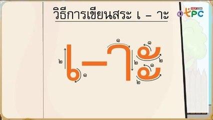 สื่อการเรียนการสอน การแจกลูกสะกดคำ สระโอะ โอ เอาะ ออ ป.1 ภาษาไทย