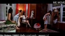 Sin Sisters (2002) ผู้หญิง 5 บาป | บทนำ | ตอน�