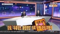 [사건큐브] '유흥업소 불법영업 의혹' 빅뱅 대성 무혐의 결론