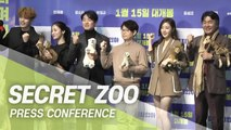 [Showbiz Korea] 'Secret Zoo(해치지않아)' will keep you laughing non-stop with its very novel theme