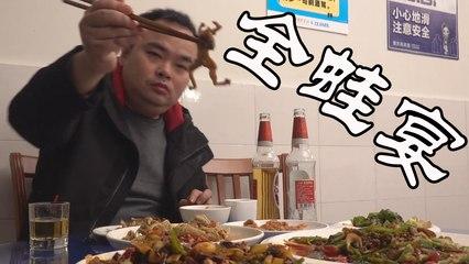 牛大哥,好久不见!来顿全蛙宴,外加一份青椒皮蛋和香辣鳝丝,还有两瓶啤酒 #胖胖的山头