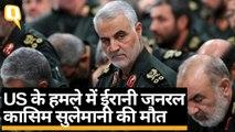US का Baghdad Airport पर हमला, Iran के General Qassem Soleimani की मौत | Quint Hindi