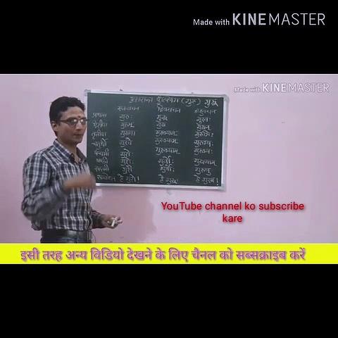 शब्द रूप । sanskrit grammar ।  uptet sanskrit । sanskrit vyakaran ।  by Aditya Narayan Pandey