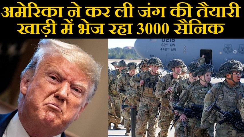 America अपने 3000 से ज्यादा सैनिक Middle East भेज रहा है, दुनिया पर युद्ध का साया | वनइंडिया हिंदी