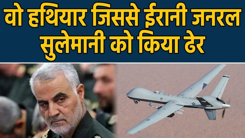 America ने ऐसे इस अचूक हथियार से Irani general Qassem soleimani को मार गिराया | वनइंडिया हिंदी