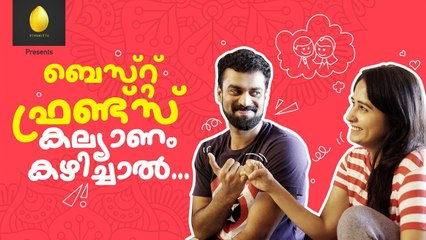 ബെസ്റ് ഫ്രണ്ട്സ് കല്യാണം കഴിച്ചാൽ   Ft. Sreeram Ramachandran   Happy Onam   Comedy  Team Ponmutta