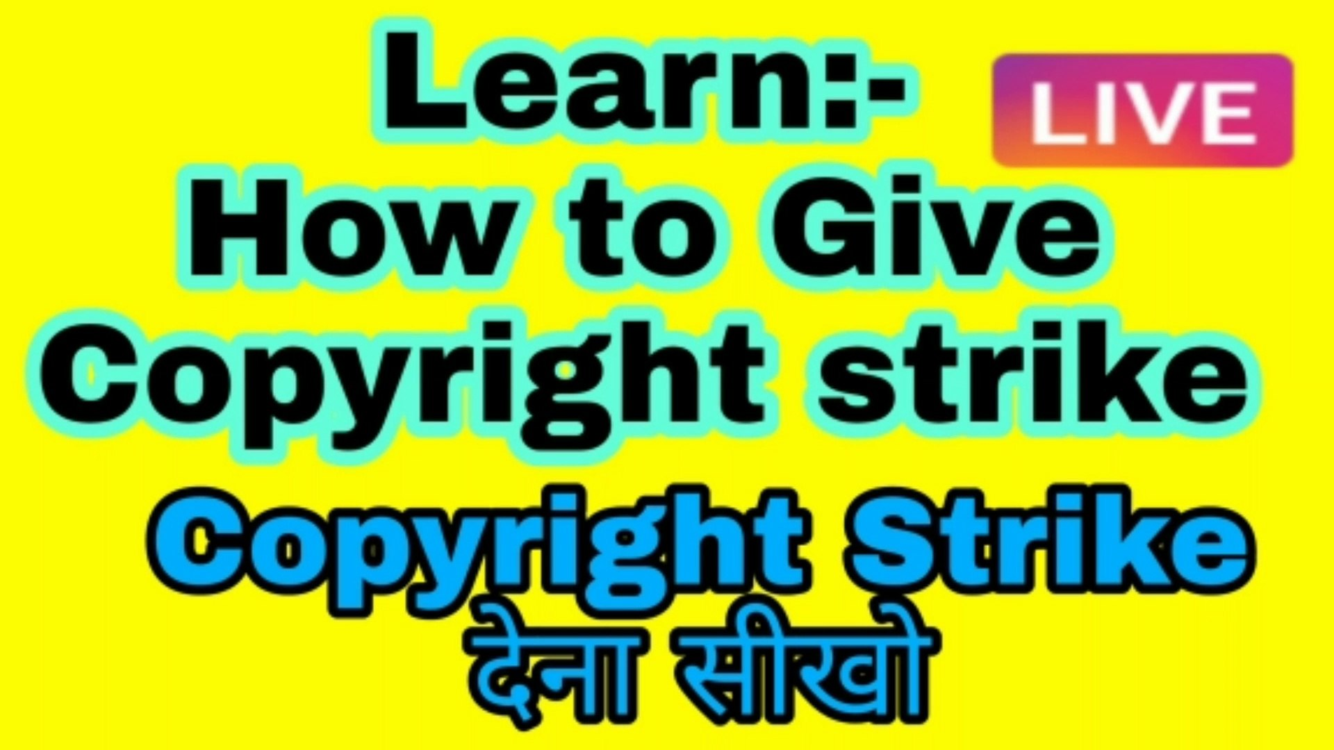 Copyright strike Dena sikho Live | how to give copyright strike | Copyright match tool tutorial 2020