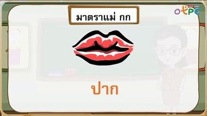 สื่อการเรียนการสอน การสะกดคำมาตราแม่กก และแม่กด ป.1 ภาษาไทย