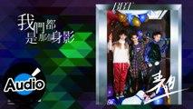 BBT【我們都是那個身影】Official Lyric Video