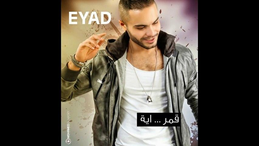 Eyad Jian - Amar Eh!   آياد جـيان - قمر اية