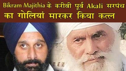 Breaking: Bikram Majithia के करीबी पूर्व Akali सरपंच का गोलियां मारकर किया कत्ल