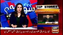Sawal Yeh Hai | Maria Memon | ARYNews | 4 January 2020