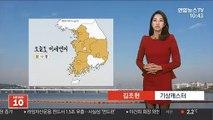 [날씨] 미세먼지, 내일 오전까지…내일 오후 전국 비