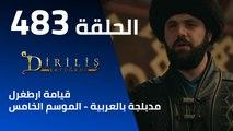 قيامة ارطغرل 483 مدبلجة بالعربية - الموسم الخامس