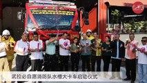 武拉必自愿消防队水槽大卡车启动仪式