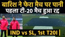 IND vs SL 1st T20I Highlights: Match Called off due to rain | वनइंडिया हिंदी