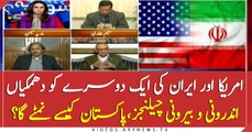 Iran, America threatening each other! How Pakistan deal with it?