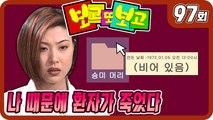 [보고 또 보고] 97회 - 일일극 사상 최고의 시청률 57.3% 드라마의 전설!