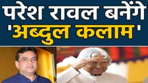Paresh Rawal to be seen in APJ Abdul Kalam biopic soon | वनइंडिया हिंदी