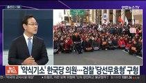 [뉴스포커스] 총선 D-100…여야 '심판' 프레임 짜기 골몰