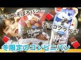 【韓国コンビニ】2020冬の新商品チョコパンシリーズ(そぼろパン、クヮベギ)