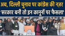 Delhi Assembly Election में CAA, NRC मुद्दे को उठाएगी Congress | वनइंडिया हिंदी