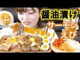 【韓国料理】ごはん泥棒。カンジャンセウ、サーモン丼でごはんが止まらない。醤油漬けサーモン、えび食べる。【カンジャンセウ】【カンジャンヨノ】