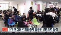 中우한 다녀온 폐렴증세 홍콩인 17명으로 늘어