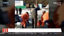 [지구촌화제] 얼음 위에 차 세워놨다가…러시아 '수중 주차'