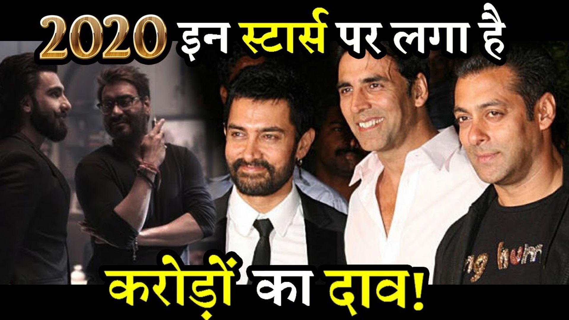 Most Highest Bidding Has Been  Put on These  Bollywood Stars In 2020!